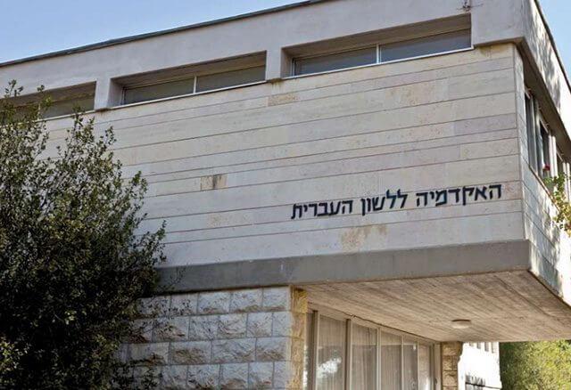 מקור: האקדמיה ללשון העברית