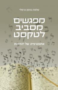 https://behevrat-haadam.org/wp-content/uploads/2020/02/שלמה-גוזמן-ספר.png